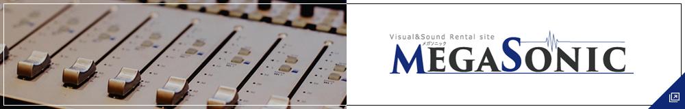 音響機材、プロジェクター、映像機器のレンタルならMEGASONIC